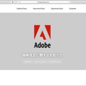 大変!!Adobe Creative Cloud 価格改定のお知らせ