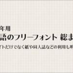 2019年用、日本語のフリーフォント377種類のまとめ -商用サイトだけでなく紙や同人誌などの利用も明記
