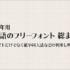 2019年用、日本語のフリーフォント358種類のまとめ -商用サイトだけでなく紙や同人誌などの利用も明記