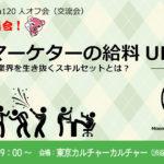 目指せマーケターの給料UP! マーケター120人大集合! 「Web担当者Forumオフ会」1月18日開催@渋谷 | イベント・セミナー