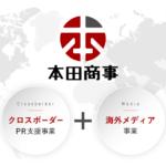 フリークアウト、アプリ特化型のコンテンツ国際展開を支援する「本田商事株式会社」を設立