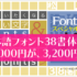 有料日本語フォントの初売り特大セールが開催!Fonts66スペシャルパック 松 89,000円が、なんと3,200円!!