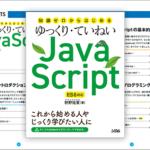 JavaScriptを基礎からしっかり学びたい人にお勧めの安心して読める解説書 -ゆっくり・ていねいJavaScript