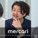 メルカリのデータ分析チームが熱い! 個性的過ぎる3人がメルカリを選んだ理由   森田雄&林真理子が聴く「Web系キャリア探訪」