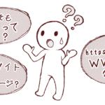 Webはなんで「ウェブ」なの? 結局ハイパーテキストって何のこと?【第3回】 | 今さら人に聞けないWebの仕組み