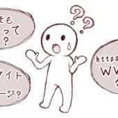Webはなんで「ウェブ」なの? 結局ハイパーテキストって何のこと?【第3回】   今さら人に聞けないWebの仕組み