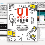 1冊は持っておきたい!UIデザインや人間の認知についてしっかり学べるデザインの解説書 -UIデザインの教科書