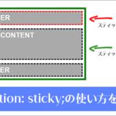 position: sticky;の仕組みや実際の使い方が分かると便利!仕様から実装方法までをやさしく解説