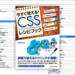CSSの実践的なテクニックが参考になる!最近のCSSに追いつけていない人にお勧めの良書 -CSSレシピブック