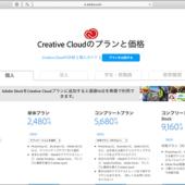 ついにこの時がきてしまった、、、Adobe Creative Cloudの価格改定が一斉に実施されています