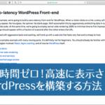 WordPressを劇的に高速化、1秒以内に表示されるフロントエンドの構築方法 -Zero-latency WordPress Front-end