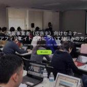 「広告主向けアフィリエイト徹底活用講座」3月5日、大阪で開催