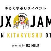 九州でもゆるくUXを学ぶ!「UX JAM in KITAKYUSHU」開催