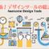 保存版!デザインツールの総まとめ -200種類以上の定番ツールから最近リリースされた注目のツールまで