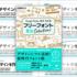 フリーフォントを使用する人に便利な一冊!日本語・英語360種類のフリーフォント収録のすごい書籍が登場