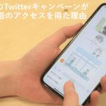開始1日でTwitterのシステム上限を突破! コクヨのキャンペーンが想定10倍のアクセスを得た理由 | Marketing Native特選記事