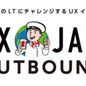 英語でデザインの話をしてみよう「UX MILK Outbound」開催
