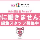 「Web担当者Forum」編集部で一緒に働きませんか?編集スタッフ募集中