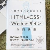 【プレゼント企画あり】書籍執筆しました!「1冊ですべて身につくHTML & CSSとWebデザイン入門講座」