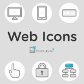 無料・商用利用OK!Web制作まわりで使えそうなアイコン作りました【Web Icons】