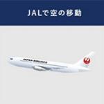 JALとJapanTaxiはITを活用し空と陸上の移動をスマートにする協業を開始