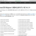 Windows, macOS, Android, iOSなど、各OSの各バージョンにプリインストールされているフォントリストのまとめ