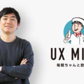 UX MILKを一緒に運営してくれるディレクターを募集します