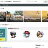 ワイ「ゲームの攻略情報調べよっと」Google「アルテマ!Game8!GameWith!」