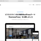 商用でも完全無料!日本語用にデザインされた、ビジネスサイト向けWordPressのテーマファイル -BusinessPress