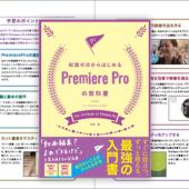 Adobe Premiere Proの使い方がこの本一冊でよく分かる!初心者でも動画編集のテクニックが身につく解説書