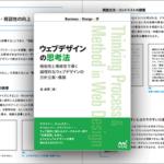 Webデザインをセンスに頼らず、感覚で判断せず、ロジカルに取り組むためのデザイン書 -ウェブデザインの思考法