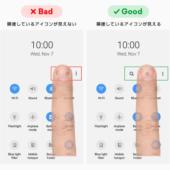 UIを重視したボタンデザイン ユーザーを正しく誘導してスマホで押し間違えを防ぐ工夫