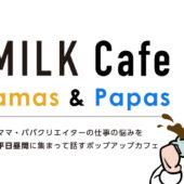 ママ・パパクリエイターのための情報交換カフェ「UX MILK Cafe for Mamas & Papas」開催