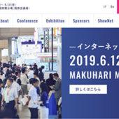 6/12、インターネットテクノロジーの総合イベント「Interop Tokyo 2019」が開催。今年の見どころは?