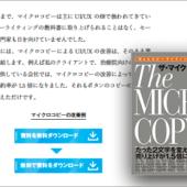 言葉の使い方、少しの違いが大きな成果に!WebのUXを劇的に改善するライティングの解説書 -ザ・マイクロコピー