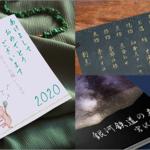 商用にも利用できる!ラストエンペラーの実弟「博傑」の自筆をベースにした毛筆の日本語フォント集のセール