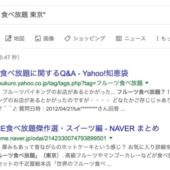 Google Chromeの便利な検索オプション