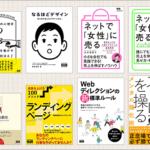 Kindleセールで、Webのディレクションやデザイン系の本が50%オフ以上でお買い得です