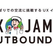 【東京】英語でデザインの話をしてみよう「UX MILK Outbound 2」開催