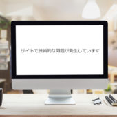 Search Regex使用時に「サイトで技術的な問題が発生しています」というエラーメールが届くときの解決方法
