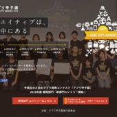 10月開催の「アプリ甲子園2019」エントリー開始。9月1日に締め切り