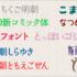 フリーフォントの作者様に感謝!最近リリースされた日本語フリーフォントのまとめ -2019年上半期