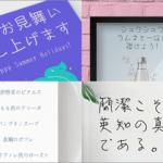 同人誌にもぴったり!読みやすい手書きの日本語フォント27書体が、3,200円で購入できる期間限定セール