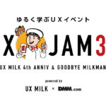 【東京】UX JAM 30 – UX MILK 4th Anniv. & Goodbye Milkman – 開催