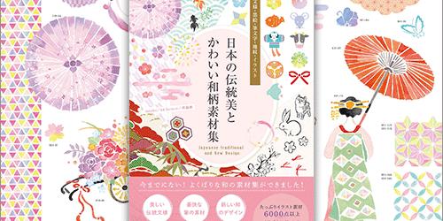 こんな本を待ってた!日本の伝統美と和柄を現代のデザイン用に最適化 -日本の伝統美とかわいい和柄素材集