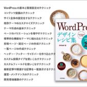 WordPressの究極とも言える解説書、これ一冊あればほとんどの疑問は解決する -WordPressデザインレシピ集