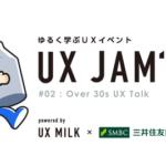 【東京】ゆるくUXを学ぶ「UX JAM' 02 – Over 30s UX Talk -」開催