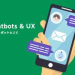 【特集】チャットボットとUX