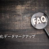 WordPressでFAQリッチリザルトを表示させる方法-FAQPage構造化データマークアップ