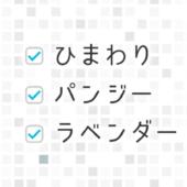 CSSとSVGでチェックボックスを装飾しよう!